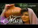 Просто Мария 91 100 серии из 143 драма мелодрама Мексика 1989 1990