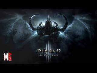 4 Diablo 3: Reaper of Souls ➤ Крестоносец / Экспертная сложность