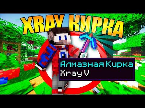 😱Как Зачаровать Кирку на XRAY в Майнкрафт