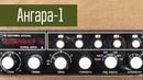 Ангара-1 КВ радиостанция. Сделано в СССР. Подробный обзор, проведение связи, разборка.