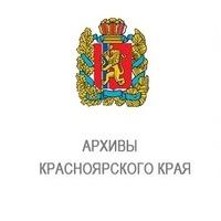 Логотип Архивы Красноярского края