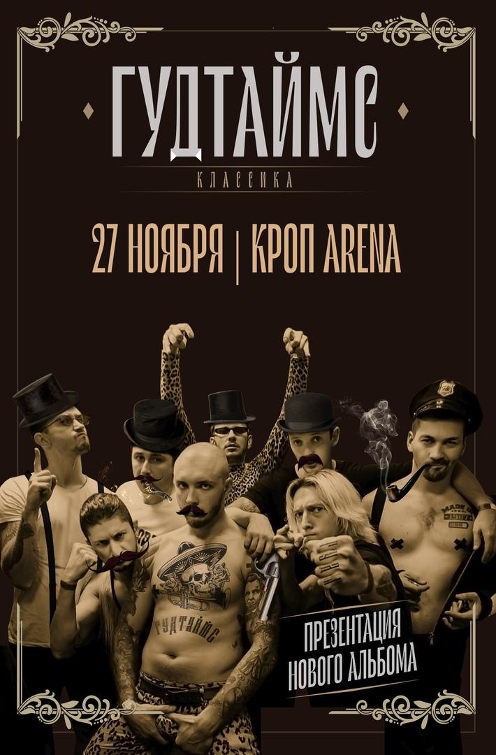 Афиша ГУДТАЙМС / 27/11 / Ростов / КРОП ARENA