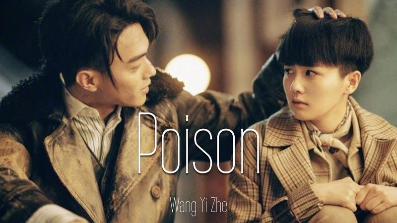 Engsub Kara FMV Poison Wang Yi Zhe 毒药 王一哲 OST Arsenal Military Academy