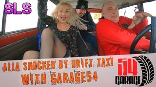 Алла в шоке от дрифт такси с Гараж 54 / Alla shocked by drift taxi from Garage 54 / SLS