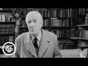 Чуковский. Беседы о русском языке. Передача 1. Культура речи (1963)
