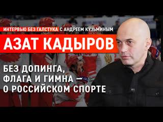 Допинг, Олимпиада в Казани, «Спутник V» для спортсменов / Азат Кадыров - Интервью без галстука