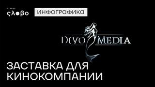 """Заставка для кинокомпании «ДИВО-МЕДИА»   Инфографика   Студия """"Слово"""""""