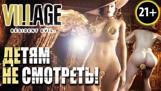 ГОЛАЯ ЛЕДИ ДИМИТРЕСКУ (21+) ► ДЕТЯМ НЕ СМОТРЕТЬ! ГОРЯЧИЙ МОД ► Resident Evil Village (RE8)