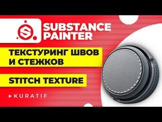 Substance painter текстуринг швов