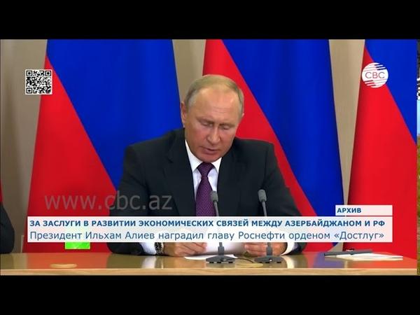 Президент Ильхам Алиев наградил главу «Роснефти» орденом «Достлуг»