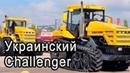 Гусеничный трактор BORIS BOND. Новинка! Challenger Made in Ukraine!