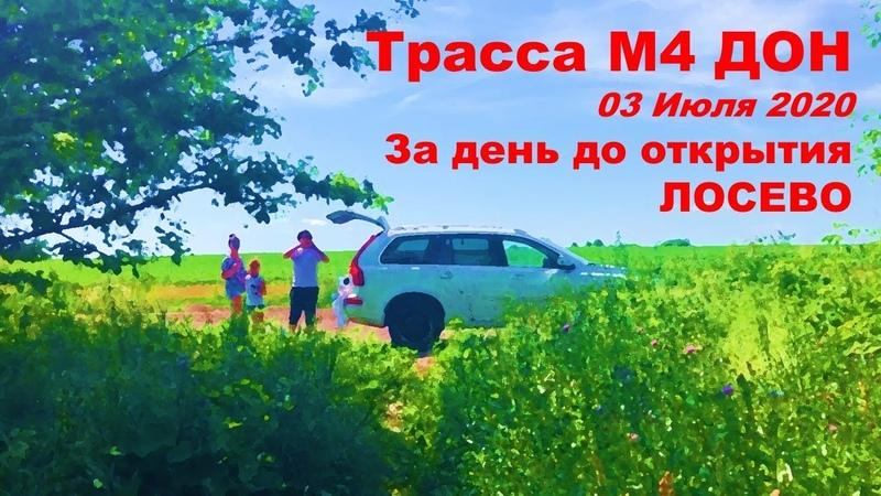 Трасса М4 Дон 3 июля 2020 Из Москвы в Ейск Акватория лета