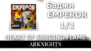 Arknights Heart of Surging Flame Карточка EMPEROR 1/1 [На русском]