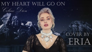 Celine Dion - My Heart Will Go On (Cover in Ukrainian by ERIA) OST Titanic