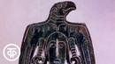 Звериный стиль. Об удивительных образцах бронзового литья 6-9 веков в Пермской области 1991