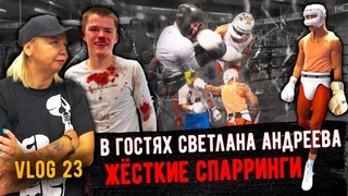 Жесткие спарринги. Андреева Светлана привезла своих бойцов! Братья Воробьевы. Профессиональный бокс.