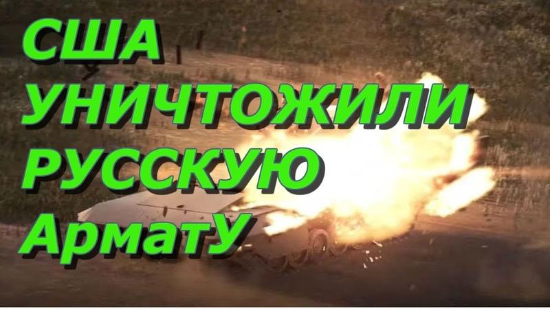 В США Опубликовали Видео Уничтожения Русских Танков Армата Т 14 НОВОСТИ СЕГОДНЯ
