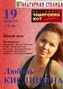 Фотоальбом человека Любови Кислицыной