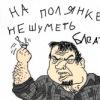 СаняБашкиров