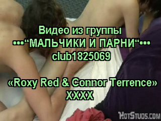 Roxy Red & Connor Terrence (ХХХ!!!)
