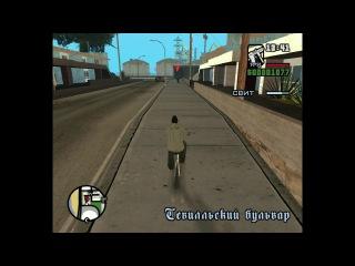 Прохождение Grant Theft Auto San Andreas (миссия 8) Подружка Свита