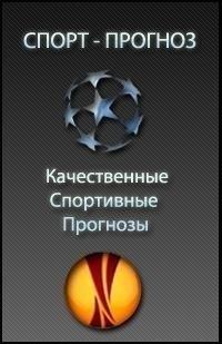 Спорт прогноз в футболе