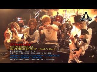 [jrokku] ACE: ONEMAN LIVE 2014 [最後の海編] ShipFRIEND OF MINE (коммент)
