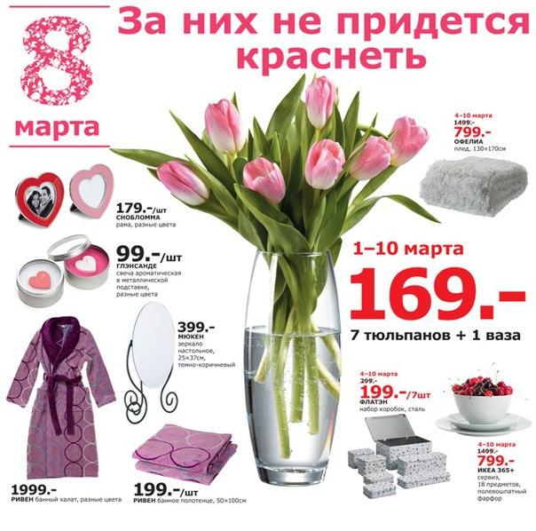 Реклама подарков на 8 марта