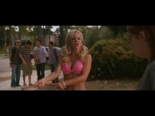 Анна Фэрис (Anna Faris nude scenes in The House Bunny 2008)
