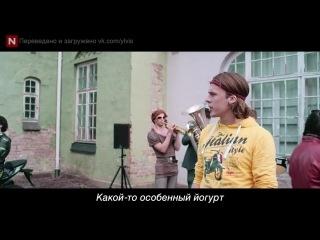 Ylvis - Йогурт Yoghurt (русские субтитры)