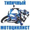 Типичный мотоциклист(Иркутск)
