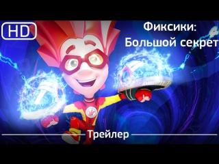 Фиксики: Большой секрет (2017). Трейлер 1080p