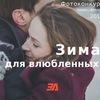 """Фотоконкурс """"Зима для влюбленных"""""""