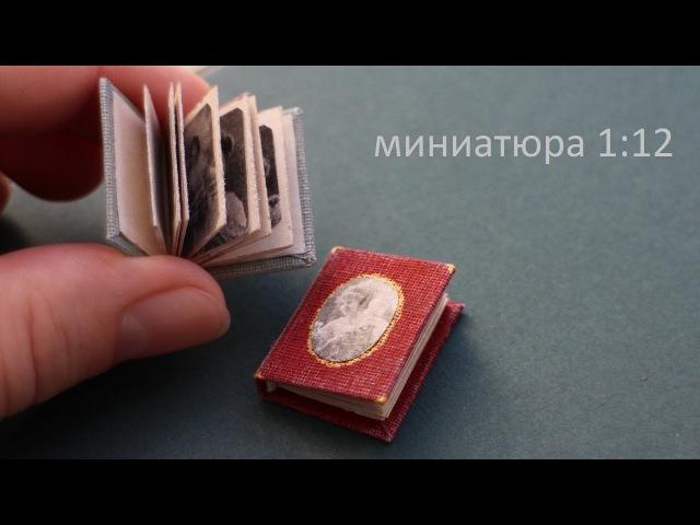 Фотоальбом/Книга. Миниатюра