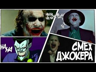 Смех всех Джокеров