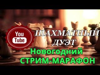 Шахматный новогодний стрим-марафон. День 6