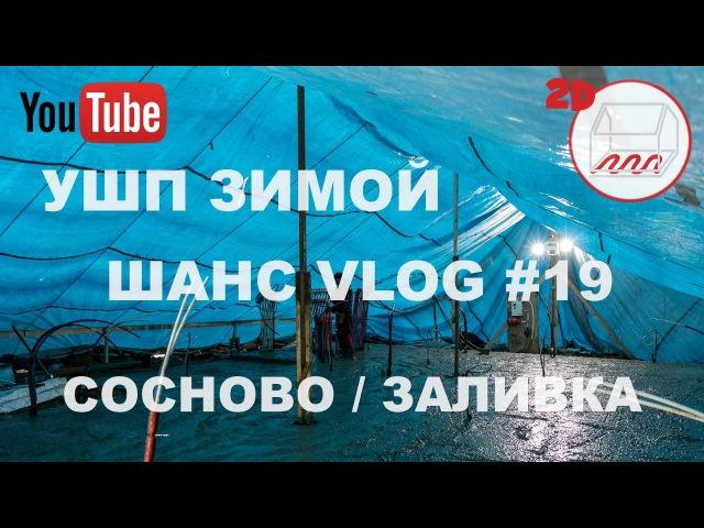 Залили УШП в Сосново   Строим УШП зимой   2D   Андрей Шанс VLOG19