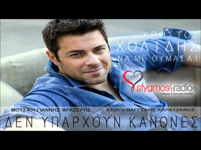 Den Iparxoun Kanones   Original Cd Rip - Xristos Xolidis 2012
