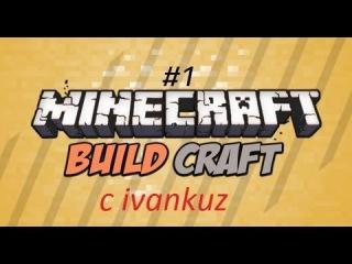 обзор мода buildcraft на minecraft часть 1