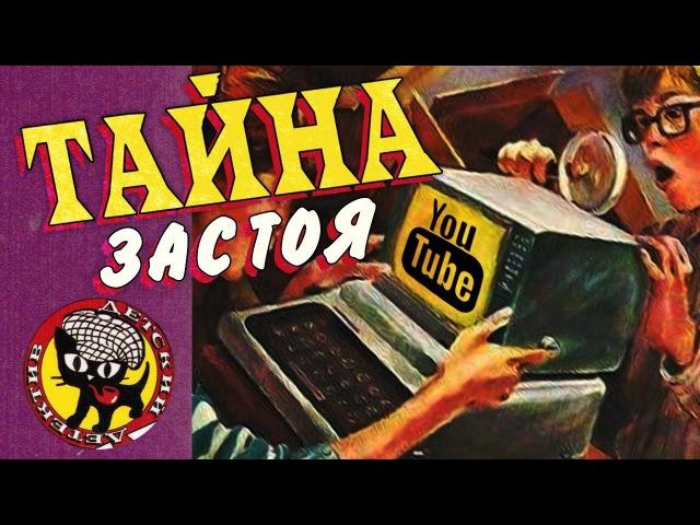 ТАЙНА ЗАСТОЯ YOUTUBE feat ANOIR