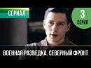 ▶️ Военная разведка Северный фронт 3 серия Военный Фильмы и сериалы