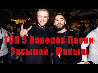 ТОП 5 Каверов Песни ЗАСЫПАЙ , МАЛЫШ - ЕГОР КРИД  МОТ
