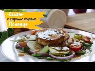 Салат с козьим сыром Поленце