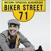 Biker Street 71 - прокат и продажа велосипедов