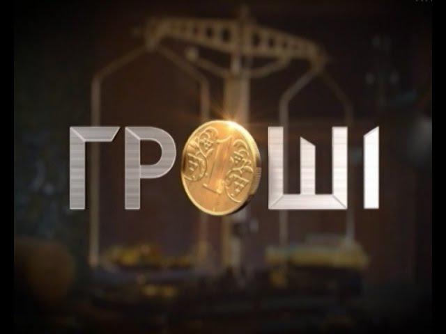 Гроші. Як сепаратизм пускає коріння в Західній Україні та що приховують елітні ресторани столиці
