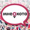 МнеОхота, скидки и акции Красноярска