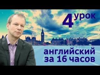 Полиглот английский за 16 часов. Урок 4 с нуля с Петровым