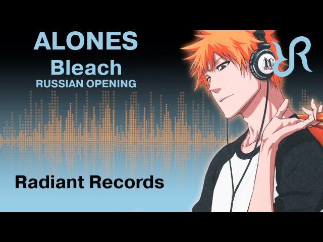 Bleach OP 6 Alones Aqua Timez RUS song cover