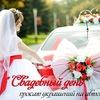 Прокат свадебных украшений, украшения на авто