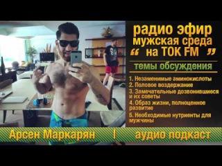 Арсен Маркарян. Мужская Среда на ТОК FM